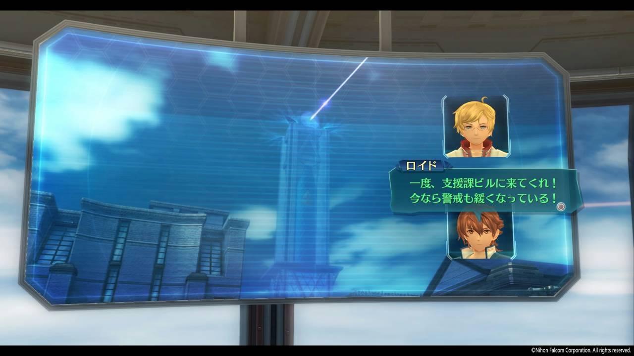 英雄伝説 閃の軌跡IV -THE END OF SAGA-_15-2