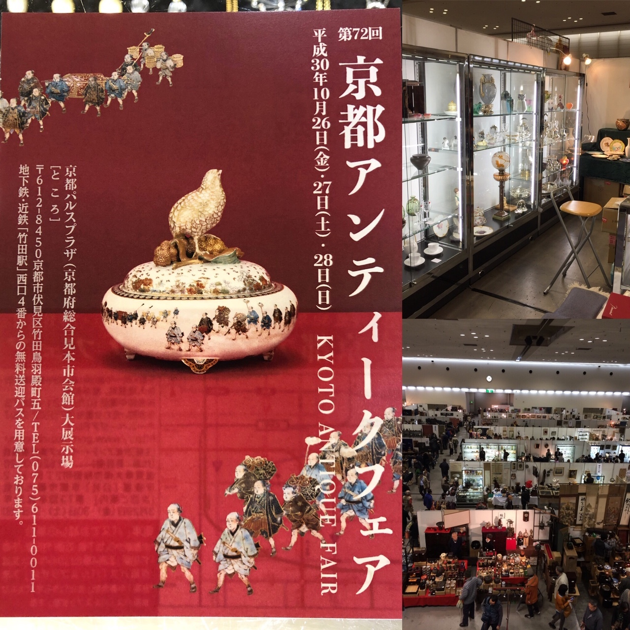 KYOTO ANTIQUE SHOW