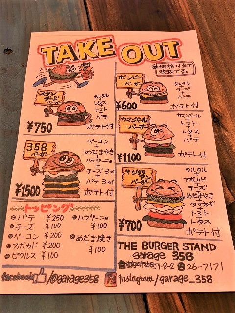 The Burger STAND garage 358 バーガーメニュー2