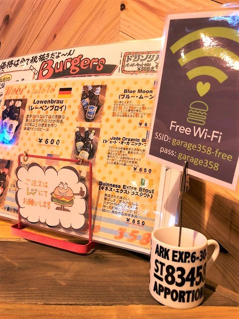 The Burger STAND garage 358 アルコールメニュー