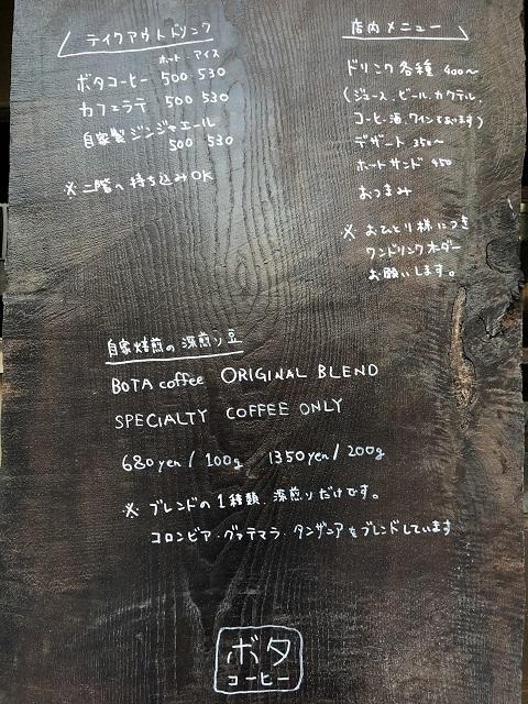 ボタコーヒー メニューボード