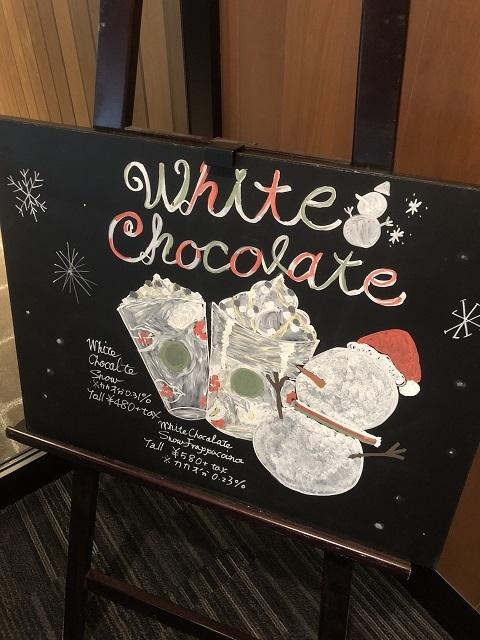 スターバックスコーヒージャパン ホワイトチョコレートスノーフラペチーノ2