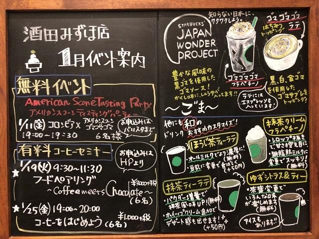 スターバックスコーヒージャパン 2019年1月イベント