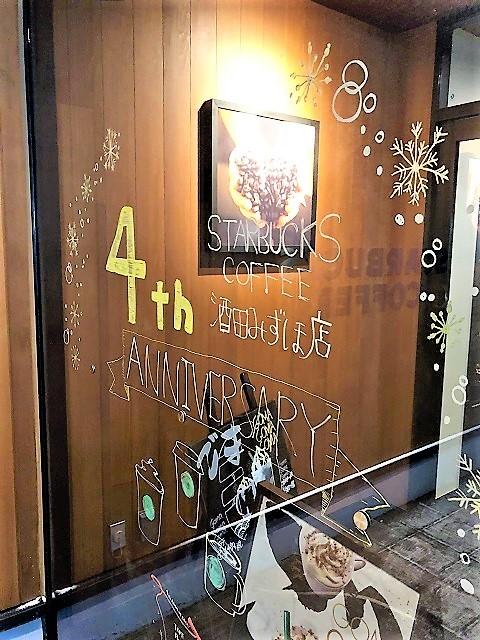 スターバックスコーヒージャパン 酒田みずほ店4周年