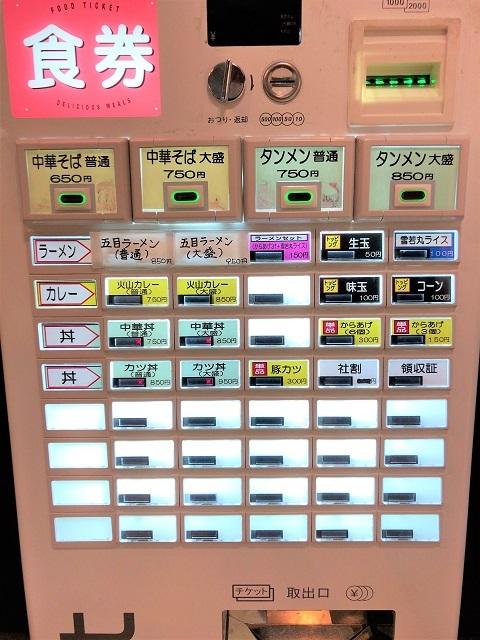 火山食堂 券売機