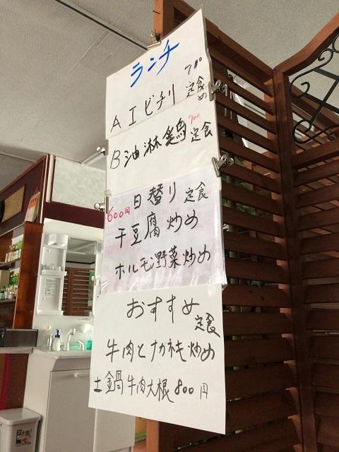 中国家常菜料理 吉祥飯店 日替りメニュー
