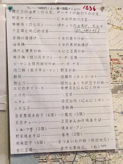 中国家常菜料理 吉祥飯店 食べ放題メニュー