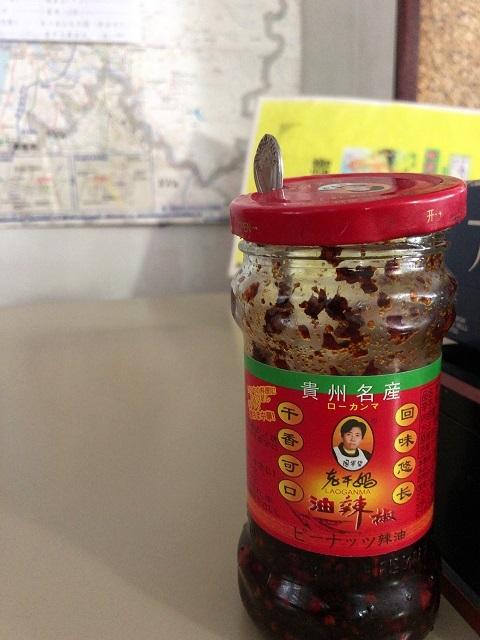 中国家常菜料理 吉祥飯店 ピーナッツ辣油
