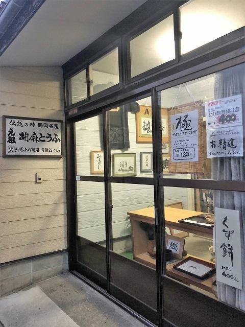 三浦小八商店