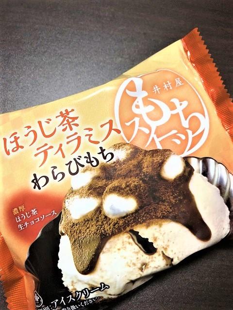 井村屋 ほうじ茶ティラミスわらびもち1