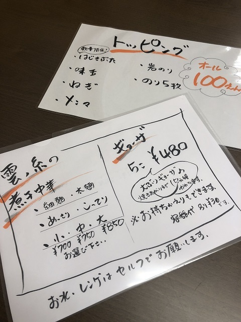 雲ノ糸 弐号店 麺メニュー