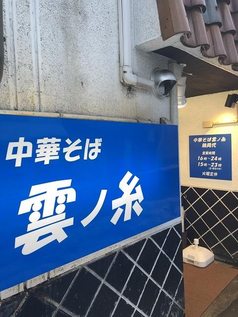 雲ノ糸 弐号店