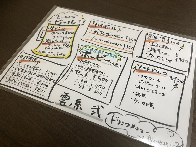 雲ノ糸 弐号店 ドリンクメニュー