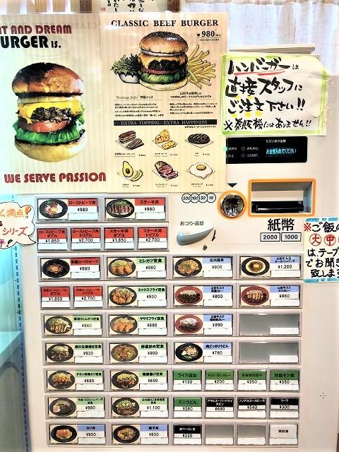 肉屋食堂 券売機