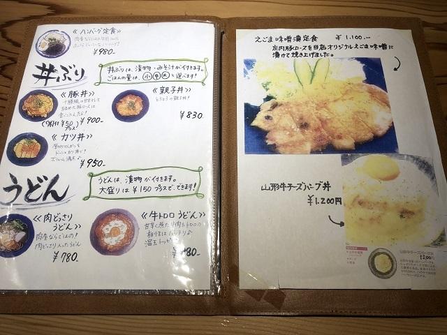 肉屋食堂 2019メニュー3