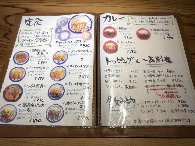 肉屋食堂 2019メニュー2