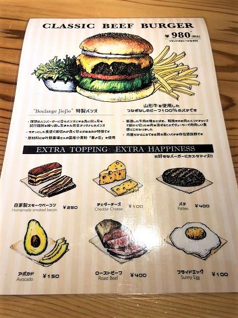 肉屋食堂 ハンバーガーメニュー