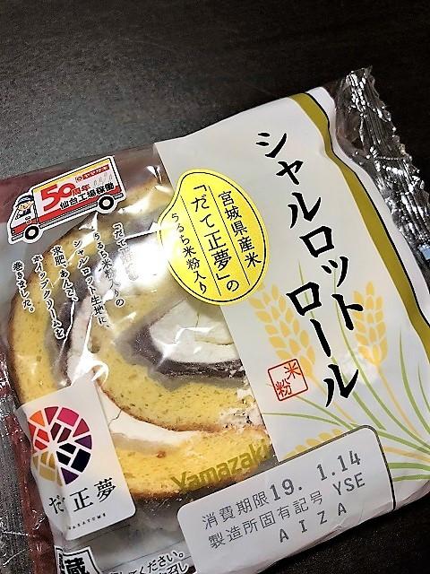 山崎製パン だて正夢 シャルロットロール1