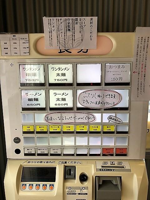 酒田ラーメン 照月 券売機