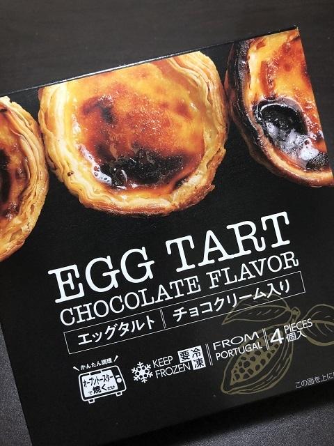 業務スーパー エッグタルト(チョコクリーム入り)1