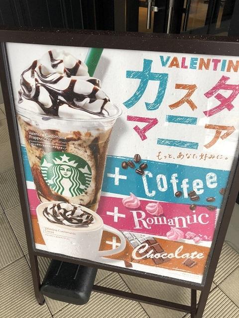 スターバックスコーヒージャパン 鶴岡店 バレンタインカスタマニア