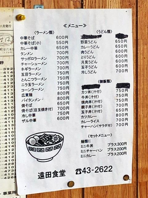 遠田食堂 メニュー1