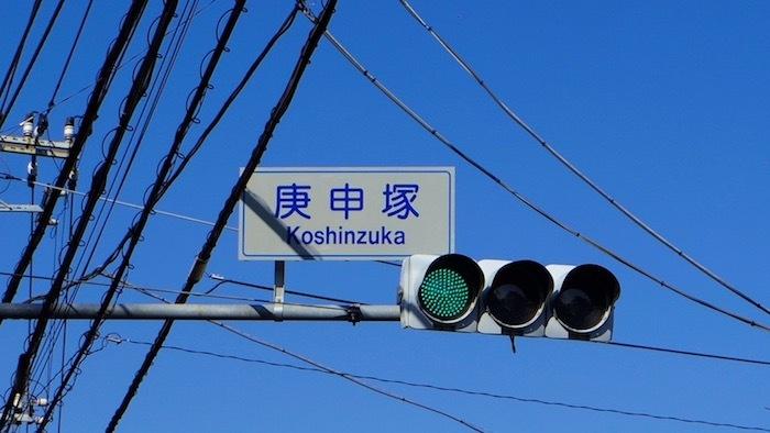 石神井台5丁目23番地の庚申塚