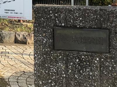 滝の城址公園看板