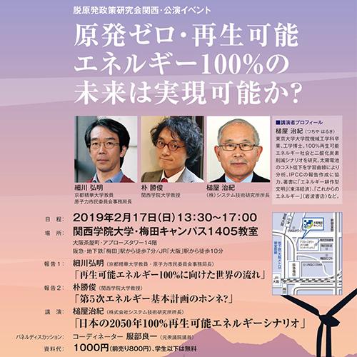 原発ゼロ・再生可能エネルギー100%の講演に行って①