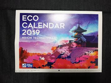 カレンダー 20181106