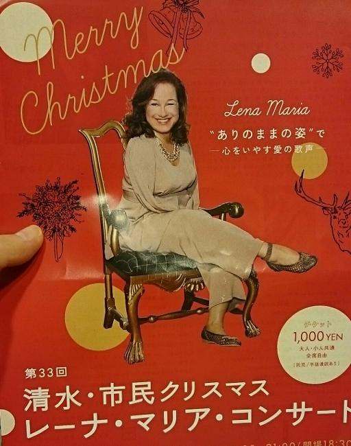 持っているものに感謝する【レーナ・マリア・クリスマスコンサート】