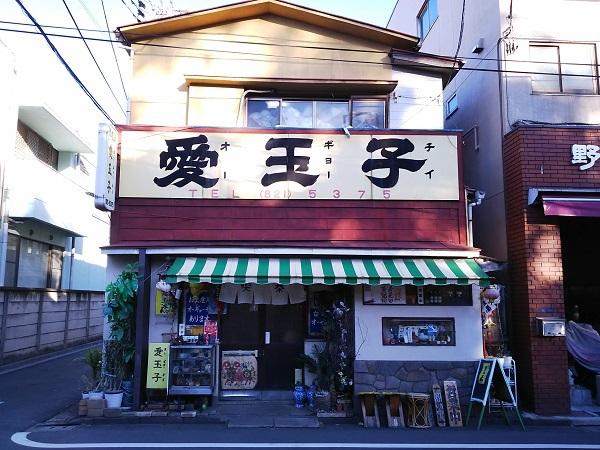 1420190109谷中七福神上野桜木・愛玉子