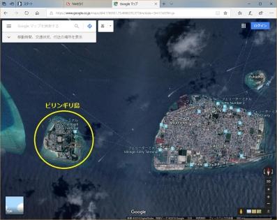 ビリンギリ島