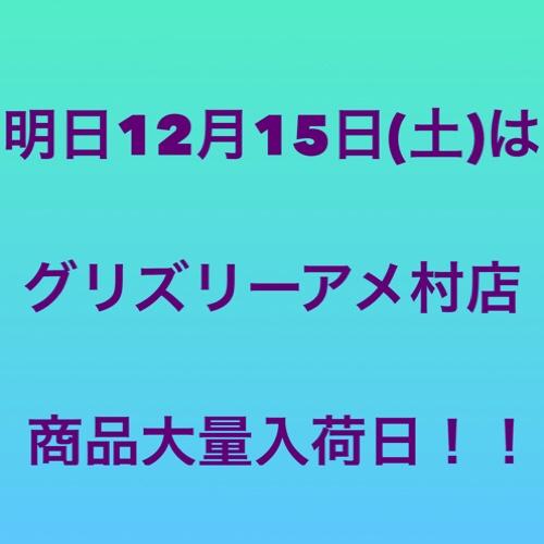 fc2blog_20181214132102a0c.jpg