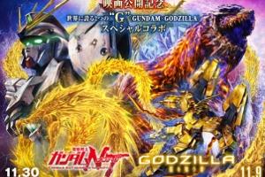 <GODZILLA × GUNDAM >スペシャルコラボPVt