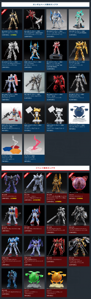 THE GUNDAM BASE TOKYO POP-UP STORE ガンプラ限定品1