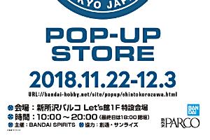 THE GUNDAM BASE TOKYO POP-UP STOREt