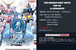 FireShot Capture 43 - THE GUNDAM BASE TOKYO POPt