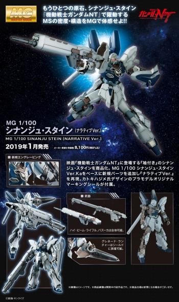 MG シナンジュ・スタイン(ナラティブVer.)の商品説明画像 (2)