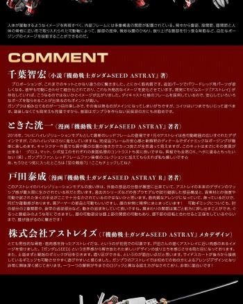 ハイレゾリューションモデル ガンダムアストレイレッドフレーム 特集ページ (3)