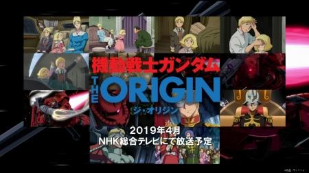 ガンダムジオリジン NHK総合で2019年4月から放送