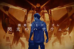 『機動戦士ガンダム 閃光のハサウェイ』公式サイトt
