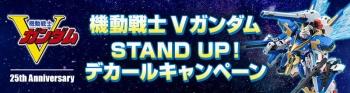 機動戦士Vガンダム STAND UP! デカールキャンペーン (3)