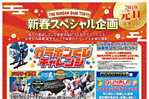 新春スペシャル企画!豪華景品が当たる ガラポンくじ豪華ガンプラが入っている福袋!t