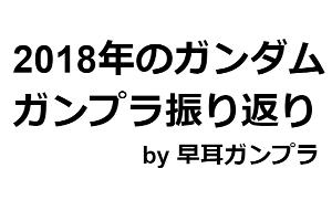 2018年のガンダム・ガンプラ振り返り!t
