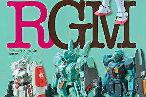 ガンダムアーカイヴス I LOVE RGMt (2)
