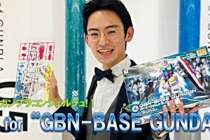 HGBD GBN-ベースガンダムの製作実況t