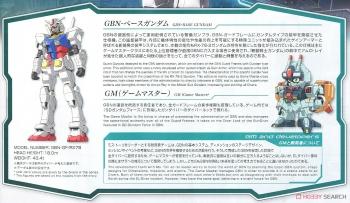 GBN-ベースガンダム (HGBD) (1)
