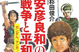 安彦良和の戦争と平和-ガンダム、マンガ、日本t (2)