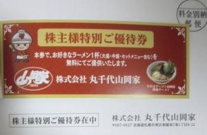 丸千代山岡家株主優待2018年